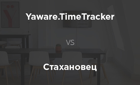 Yaware.TimeTracker против DeskTime